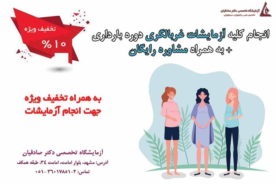 غربالگری بارداری در مشهد